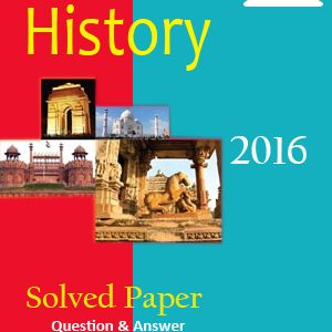 History solved papers by plutus academy for examination.image