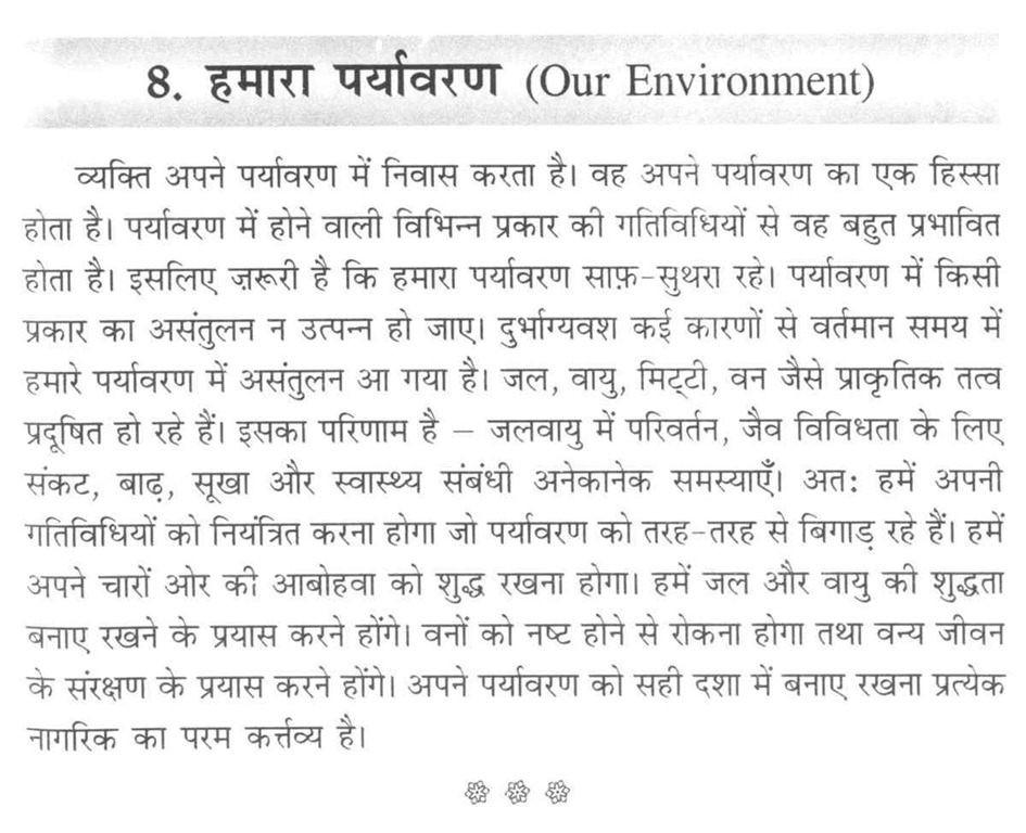 brief essay on environmental pollution How to write environmental pollution essay 2017/08/28 by amanda  there is usually a brief description of the terms such as environment and pollution followed by .