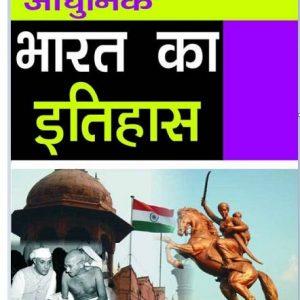 Digital India History Hindi Drishti दृष्टि IAS