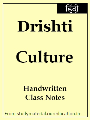 Culture Handwritten Class Notes by Drishtiदृष्टि IAS
