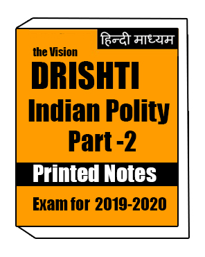 Printed Notes for Drishti IAS Indian Polity , Hard Copy for Indian Polity