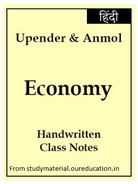 Economy Handwritten Class Notes by Upendra, Anmol