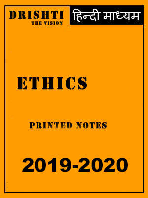 Ethics Printed Notes.jpg
