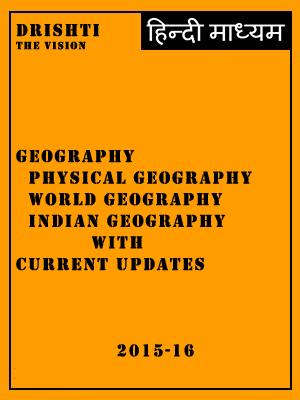 Geography Combo Drishti दृष्टि IAS