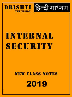 Internal Security New Class Notes