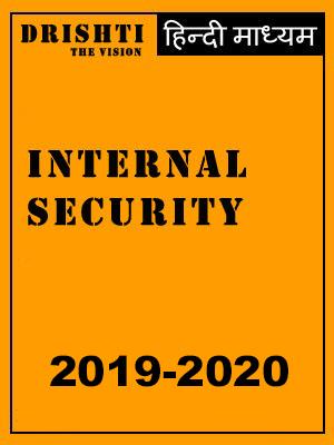 Internal Security