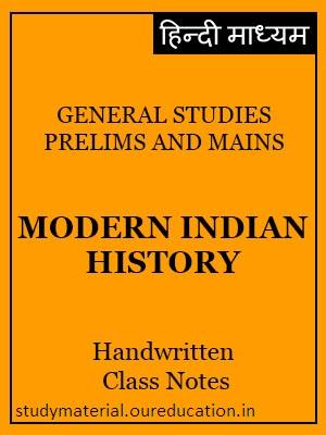 Modern Indian History Handwritten Class Notes by Drishtiदृष्टि IAS