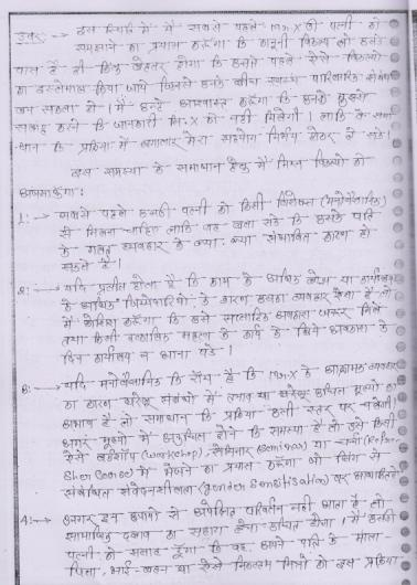 Ethics Printed Notes Drishti दृष्टि (Hindi Medium)
