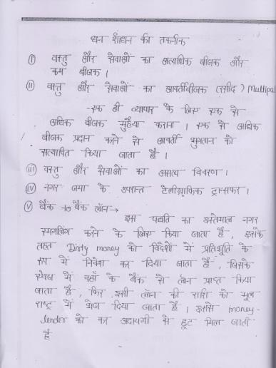 International Relation Part 1 Rajesh Mishra