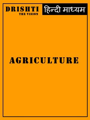 Agriculture Drishti दृष्टि IAS