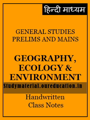 Prelims & Mains Geography,Ecology & Environment Hindi Medium Class Notes-Kumar Gaurav