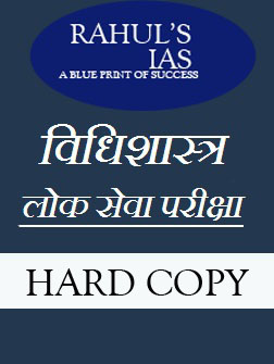 LAW-Printed Notes Rahul's IAS-IAS,PCS & Judicial Services In Hindi