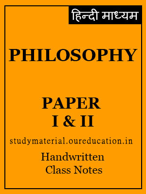 Philosophy Paper 1& 2 Handwritten Class Notes Patanjali