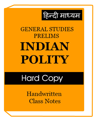 Nirman IAS-GS Prelims-Indian Polity-Hindi Medium Handwritten Class Notes