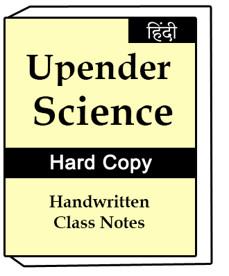 Science-Upendra Handwritten Class Notes Hindi