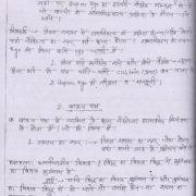 Drishti दृष्टि IAS History Hindi Class Notes