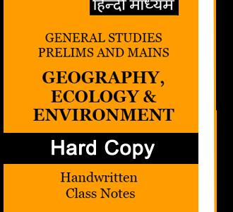 Kumar Gaurav Handwritten Class Notes-Prelims and Mains