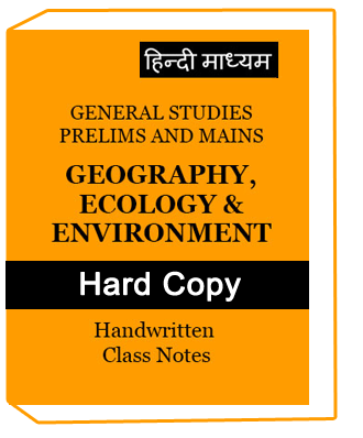 Kumar Gaurav Handwritten Class Notes-Prelims and Mains