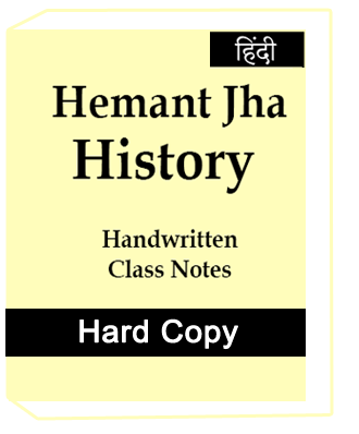 History Optional Hemant Jha Handwritten Class Notes Hindi