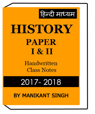 Manikant Singh History Paper 1and2 Hindi Medium Handwritten Notes