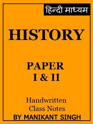 Manikant Singh History Paper 1and2 Hindi Medium Handwritten Notes