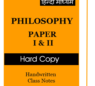 Patanjali IAS Philosophy Paper 1 and 2 Hindi Medium Handwritten Class Notes