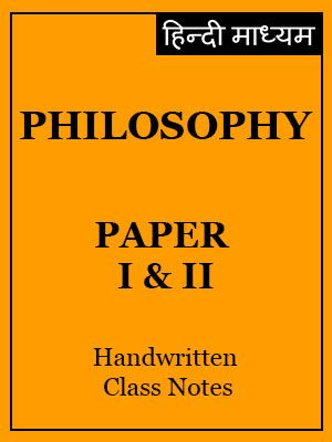 Patanjali IAS Philosophy Paper 1&2 Hindi Medium Handwritten Notes