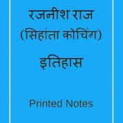 History Printed Hindi Medium Notes by Rajnish Raj
