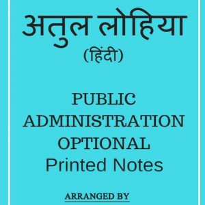 Public Administration Optional Printed Hindi Medium-Atul Lohiya