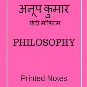 Philosophy Printed Optional Hindi Medium Notes-Anoop Kumar