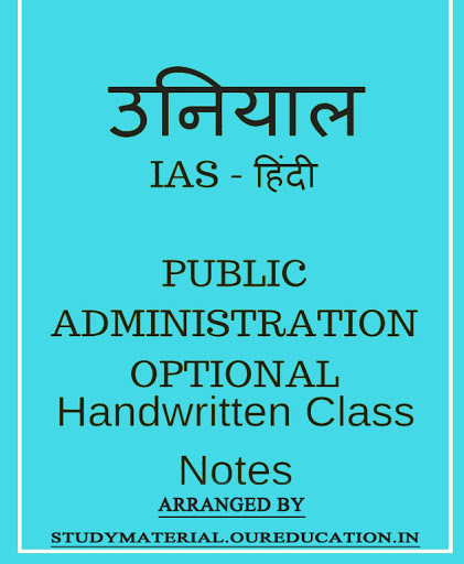 Public Administration Optional Handwritten Class Notes-Uniyal IAS