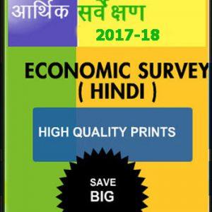 Economic Survey 2017 Hindi –आर्थिक सर्वेक्षण