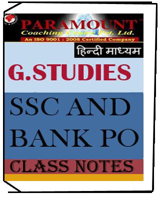 GENERAL STUDIES CLASS NOTES in HINDI PARAMOUNT
