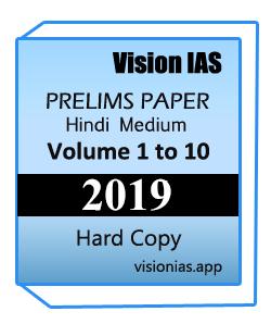 IAS PRELIMS PAPER