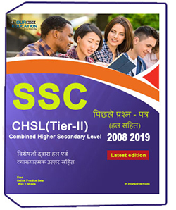 SSC CHSL Tier-II With Solved Paper 2008-2017(Hindi)