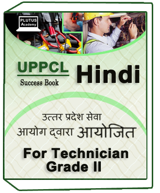 UPPCL Book For Technician Grade II Hindi