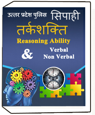 UP Police Reasoning Ability : Verbal and Non Verbal