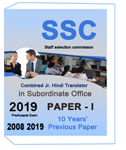 Subordinate Ofiice Hindi Paper-I 2019 Pradhyapak Exam) previous years paper solved