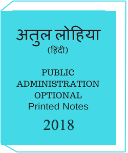 Public Administration Optional Printed Hindi Medium - Atul Lohiya