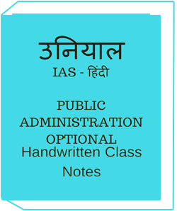 Public Administration Optional Handwritten Class Notes-Uniyal IAS