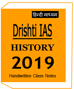 Printed Notes of Drishti दृष्टि IAS History Hindi Class Notes