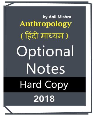 Anthropology Optional Hindi Medium Notes by Anil Mishra