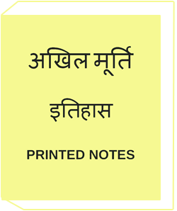 History Hindi Medium Printed Notes by Akhil Murti
