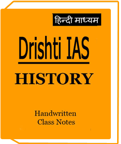 Drishti दृष्टि IAS History Hindi Class Notes