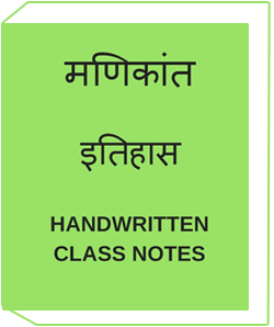 मणिकांत – इतिहास – HANDWRITTEN CLASS NOTES