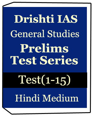 Drishti IAS -2018 Prelims Test Series-General Studies-Test(1-15) for Hindi Medium