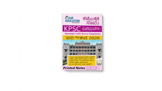 Printed Notes for KPSC Prelims & Mains Exam