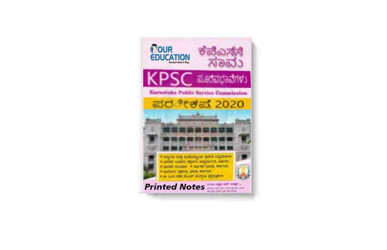 Printed Notes for KPSC Prelims & Mains Exam